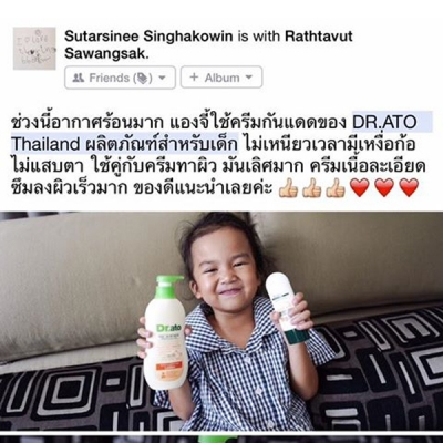 รีวิวMoisture Daily Sun Lotion 50ml #144